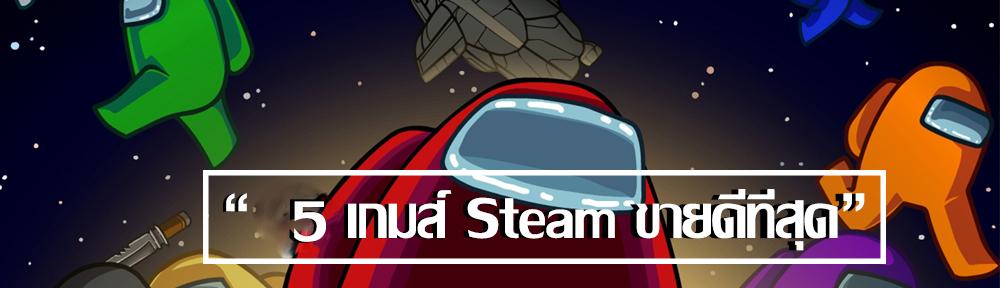 เกมส์ Steam ขายดี